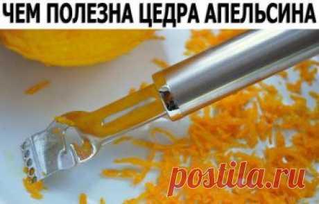 ЧЕМ ПОЛЕЗНА ЦЕДРА АПЕЛЬСИНА Оказывается, цедра апельсина невероятно полезна! Ее можно использовать, как средство, снижающее уровень холестерина в крови и как средство, снижающее последствия ПМС. Очищенную кожицу от апельсина обдайте кипятком, если помыть хорошенько сам апельсин вы не успели. Нарежьте ее кусочками и залейте кипятком, дайте некоторое время настояться. Ароматный напиток вкусен, полезен. Пить его можно при надвигающемся ПМС и просто, как лекарство, снижающее у...