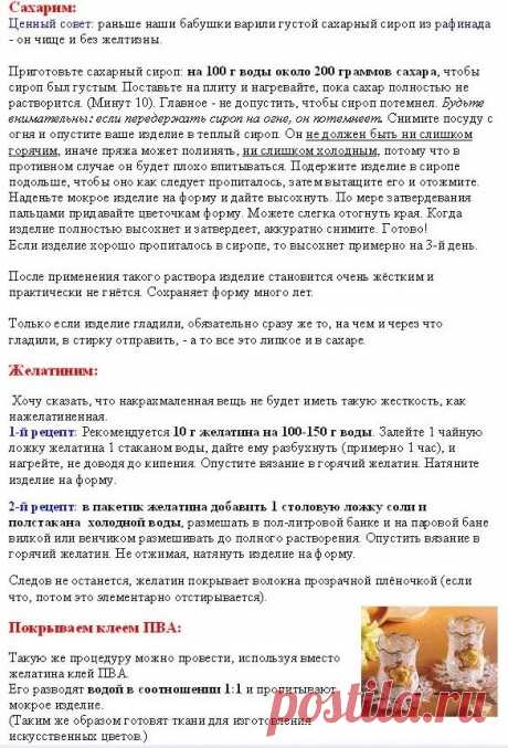 means for giving of a form to knitted products: 16 thousand images are found in Yandex. Pictures