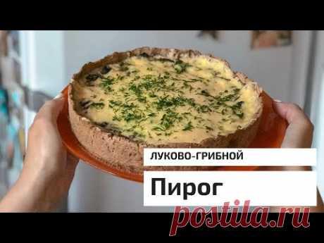 ЛУКОВО-ГРИБНОЙ кето Пирог
