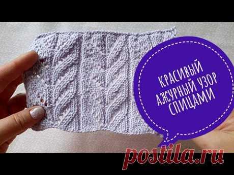 Красивый ажурный узор спицами для пуловера. Видеоурок