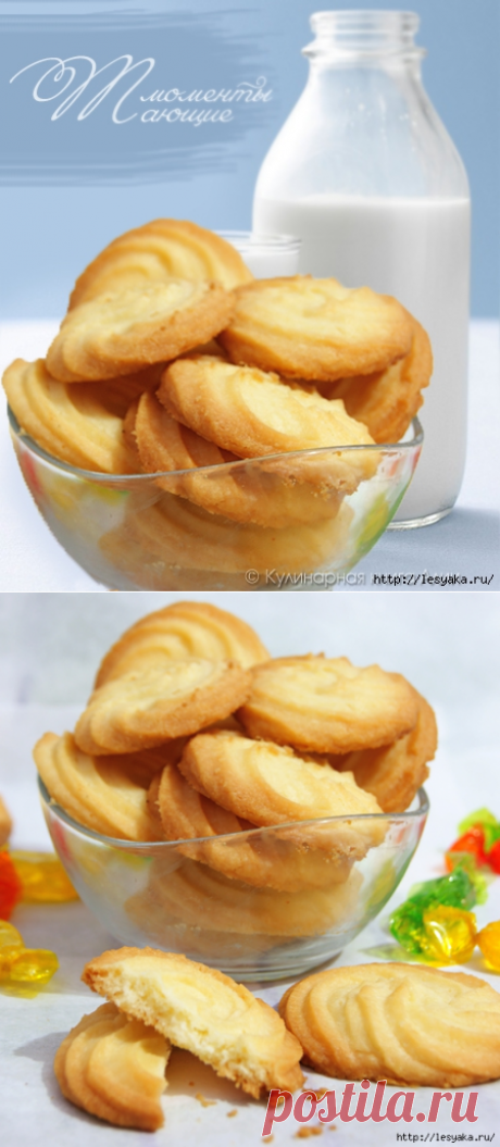 """Самое нежное в мире печенье """"Тающие моменты"""""""