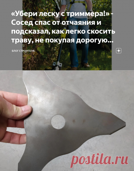 «Убери леску с триммера!» - Сосед спас от отчаяния и подсказал, как легко скосить траву, не покупая дорогую леску | Блог строителя | Яндекс Дзен