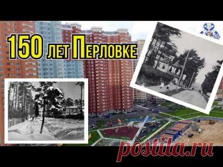 Перловка - ближайший к Москве район города Мытищи. Вместо элитных дач плотная застройка и вырубка деревьев