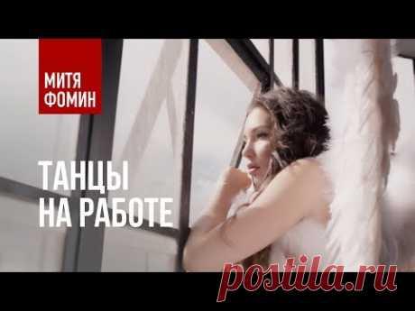 Клип Митя Фомин - Танцы на работе (2019) скачать бесплатно