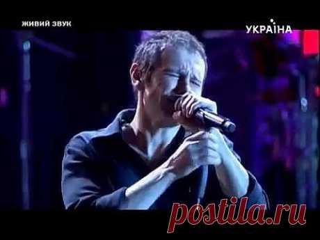 Океан Ользы (Святослав Вакарчук) - Я буду всегда с тобой