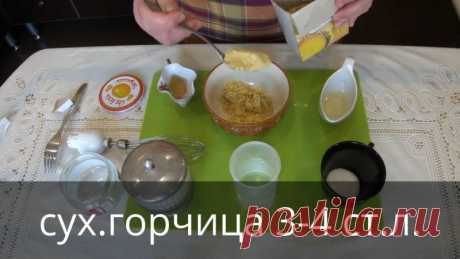 Горчица в домашних условиях из порошка: 5 рецептов приготовления