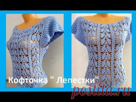 "Кофточка "" ЛЕПЕСТКИ"",  Вязание КРЮЧКОМ , crochet women blouse  ( В № 265)"