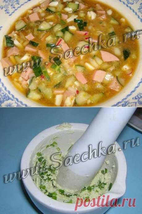 Окрошка на квасе | рецепты на Saechka.Ru