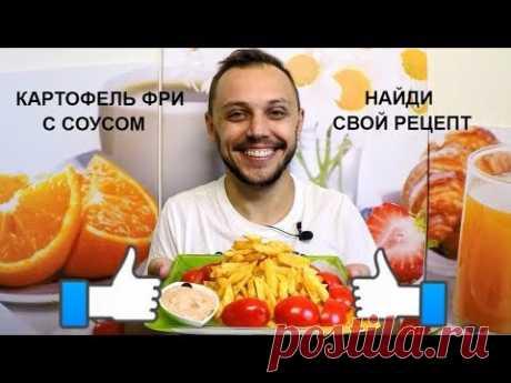 Картофель фри ПЛЮС вкусный простой рецепт соуса для картошки фри