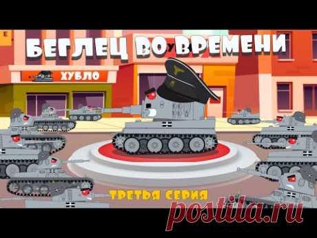 Беглец во времени - Мультики про танки. 3 серия - YouTube