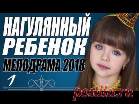 СЕРИАЛ 2018 ПОРВАЛ ФИЛЬМЛЯНДИЮ [ НАГУЛЯННЫЙ РЕБЕНОК ] Русские мелодрамы 2018 новинки, ПРЕМЬЕРЫ 2018