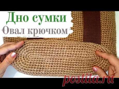 Как вязать ДНО СУМКИ (овал крючком) Вязание сумки из джута крючком / Школа МК / Мамочкин канал