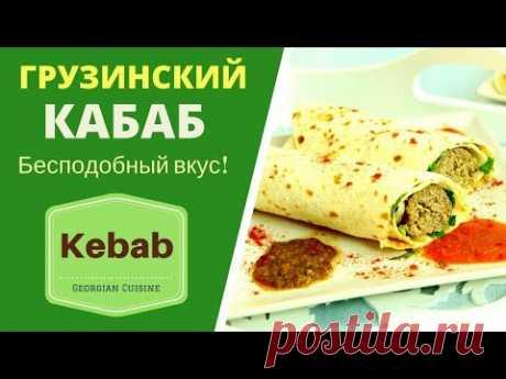 Грузинский Кабаб.. Вкус БЕСПОДОБНЫЙ!  ქაბაბი Georgian Kebab