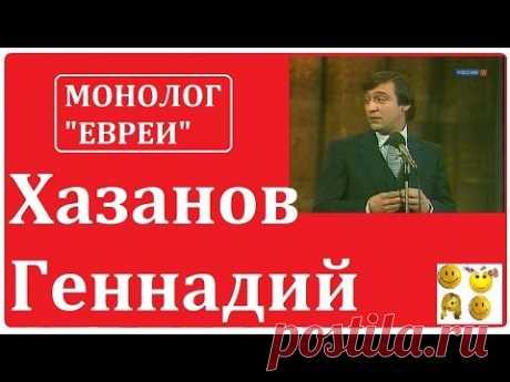 Хазанов Геннадий монолог Евреи - YouTube
