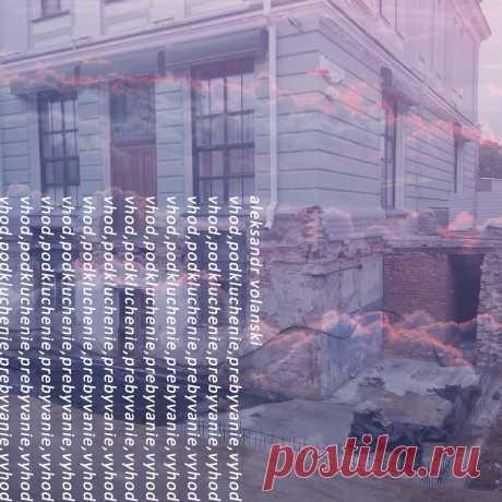 Александр Волански - Вход, подключение, пребывание, выход - METICULOUS MIDGETS - сетевой арт-лейбл, интернет-радио