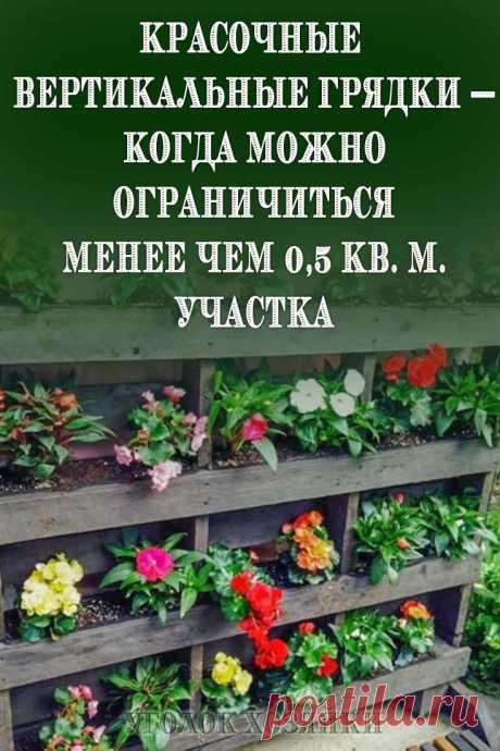 Идея вертикального сада, вероятно, принадлежит гениальному человеку. На ограниченном пространстве оформляется красочная и очень экономичная грядка, в которую можно высадить то, что хочется: ягоды или зелень, цветы или плодовые растения.