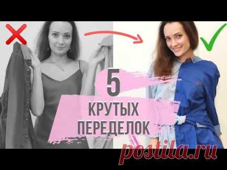 Новый гардероб из старой одежды. 5 КРУТЫХ ПЕРЕДЕЛОК без выкроек!