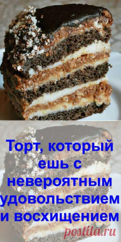 Торт, который ешь с невероятным удовольствием и восхищением - Готовим с нами