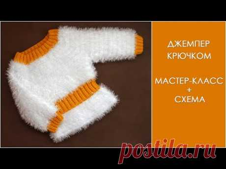 Джемпер (свитер) крючком из травки | Джемпер крючком для девочки