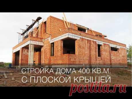 Стройка дома 400 кв.м. с плоской крышей. Планировка