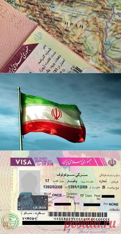 Виза в Иран для россиян 🕌 Как получить визу в Иран?