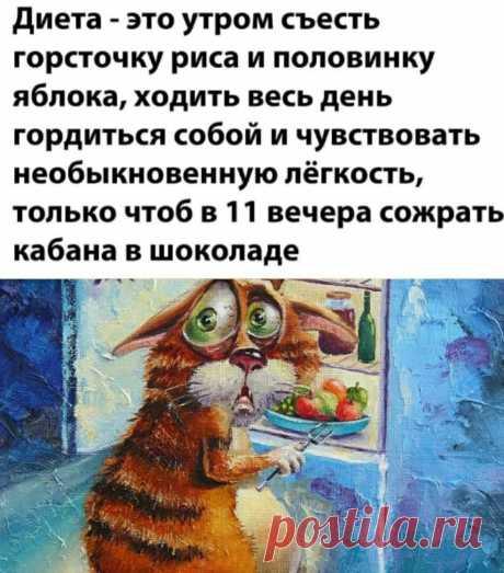 Диета Ольга Хворост :))