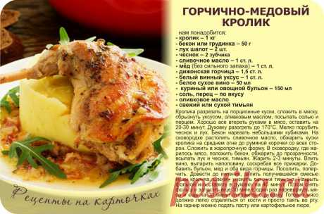 #рецепт #кролик #горчица #мед