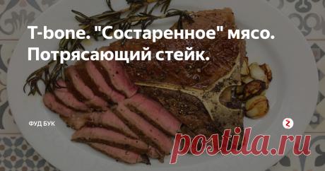 """T-bone. """"Состаренное"""" мясо. Потрясающий стейк. Знаменитый стейк T-bone считается одной из лучших частей говядины"""