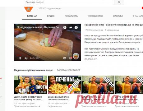 (5) Найди свой рецепт - YouTube