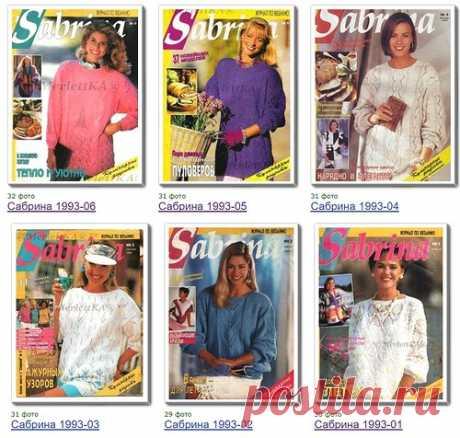 Ретро подборка Сабрина 1993года / ЖУРНАЛЫ и КНИГИ - самое популярное и интересное