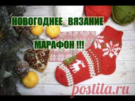 Новогоднее_вязание.  Запускаю марафон!!!