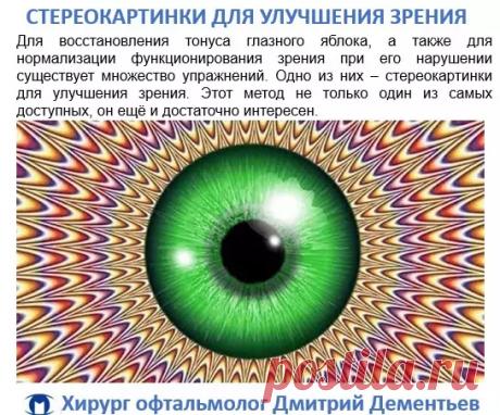 10 стереокартинок с пользой для зрения и мозга | На досуге | Яндекс Дзен