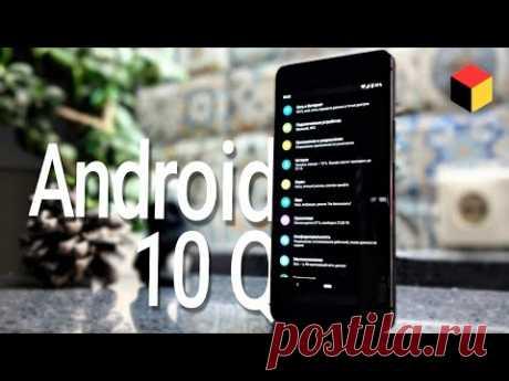 Android 10 Q Beta – подробный обзор и сравнение с Android 9 Pie