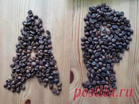"""Узнала, как покупать вкусный кофе (главное отличать арабику от робусты, это не сложно) Я, конечно, знала, что не всякий кофе одинаково хорош, но отличать виды по зернам до недавних пор не умела. Поэтому довольно часто нарывалась на обман. Купила в """"Ашане"""" по акции килограмм кофе за 250..."""