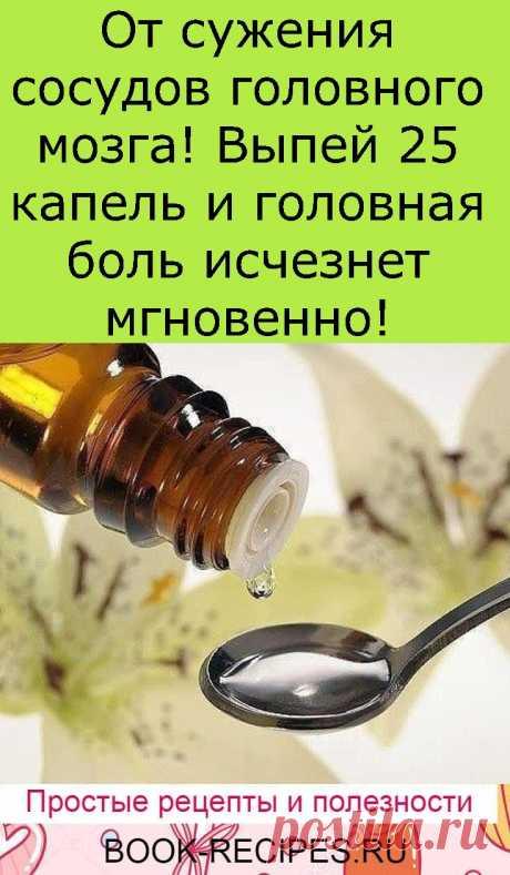 От сужения сосудов головного мозга! Выпей 25 капель и головная боль исчезнет мгновенно!
