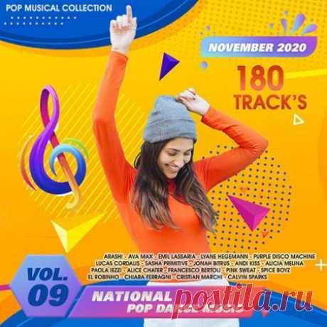 """National Pop Dance Music Vol.09 (2020) Есть желание слушать лёгкую бодрящую музыку? Тогда очередной релиз """"National Pop Dance Music"""" девятого выпуска это то, что Вам нужно. Очень активные, положительные и питающие энергетикой треки уже поджидают Вас в новом сборнике.Категория: Music CollectionИсполнитель: Various"""