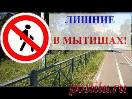 Мытищи - город не для пешеходов! | Новости города Мытищи 16+