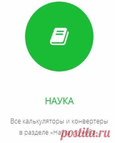 Калькуляторы и конвертеры | Наука и учеба - https://calcok.com/nauka-i-ucheba.php