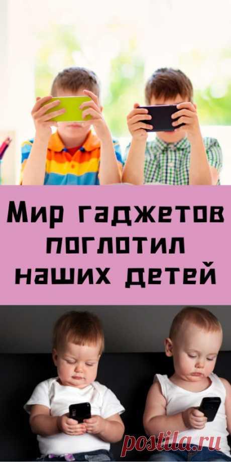 Мир гаджетов поглотил наших детей - likemi.ru