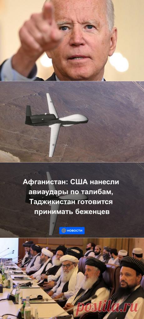 23-7-21-Афганистан: США нанесли авиаудары по талибам, Таджикистан готовится принимать беженцев - Новости Mail.ru
