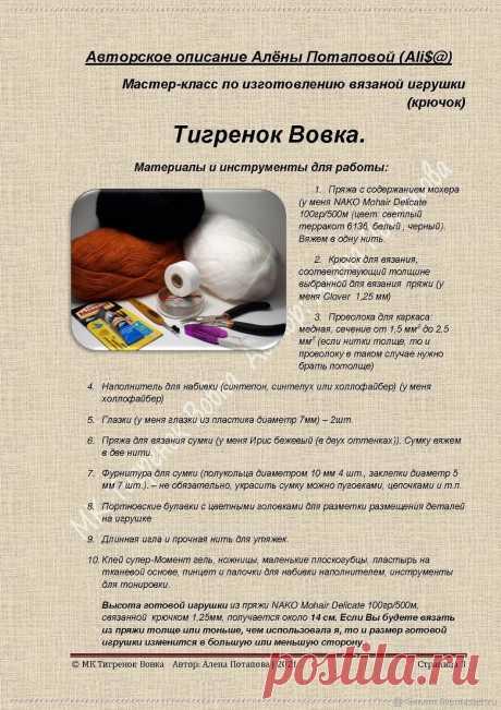 МК Тигренок Вовка (описание вязания, крючок) – купить на Ярмарке Мастеров – OGWTWRU | Схемы для вязания, Нижний Новгород