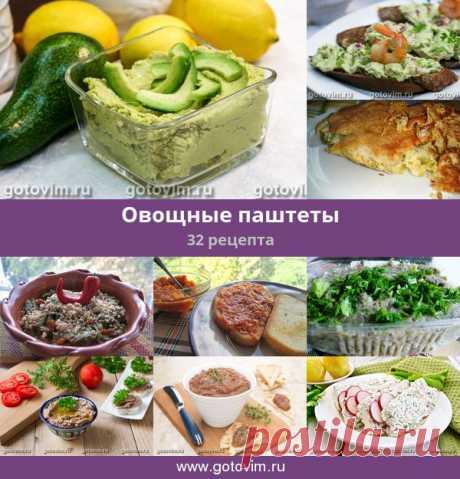 Овощные паштеты, 34 рецепта, фото-рецепты Здесь вы сможете подобрать рецепт закусочного паштета из овощей с добавлением других, сочетающихся по вкусу продуктов, например, сыра или грибов.