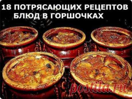 Если у вас есть керамический или глиняный горшочек, есть подходящая духовка, значит самое время начать готовить вкусные блюда в горшочке. Почему нам нравится готовить в горшочках? Потому, что это просто, быстро, да и блюда получаются полезнее, нежели приготовленные на сковороде.   1. ЖАРКОЕ ИЗ КУРИЦЫ ПО-РУССКИ  ---------------------------------------- Ингредиенты: Курица весом примерно 1 кг  400г репчатого лука  50г изюма  50г ядер грецкого ореха 50г свежих грибов 15г слив...