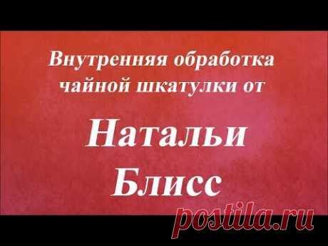 Внутренняя обработка чайной шкатулки. Университет Декупажа. Наталья Блисс