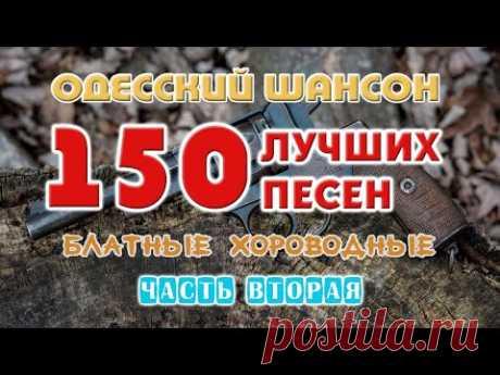 Одесский шансон. 150 блатных хитов. Часть вторая