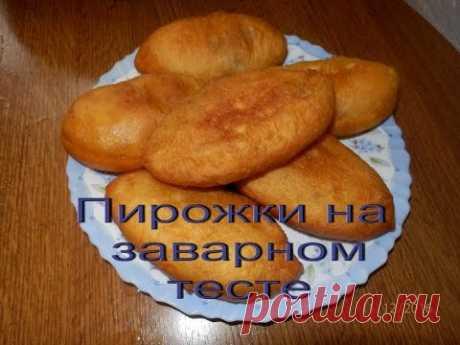 Пирожки на заварном тесте