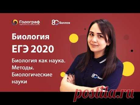 ЕГЭ по Биологии 2020. Биология как наука. Методы. Биологические науки