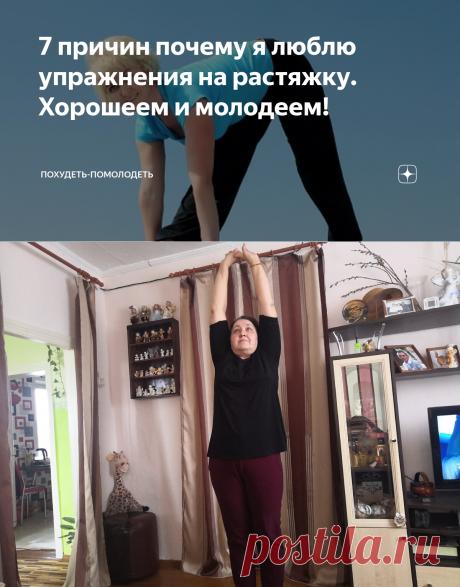 7 причин почему я люблю упражнения на растяжку. Хорошеем и молодеем! | Похудеть-помолодеть | Яндекс Дзен