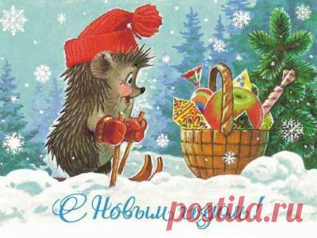 Старые добрые новогодние открытки | Высоцкая Life