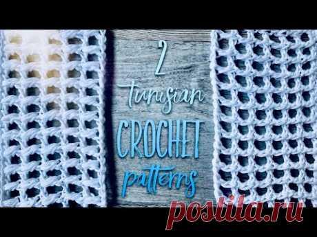 УЗОР КРЮЧКОМ «Stylish meshes» ТУНИССКОЕ ВЯЗАНИЕ / ПРОСТО 😉 / Tunisian lace crochet patterns